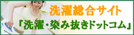 洗濯総合サイト『洗濯・染み抜きドットコム』